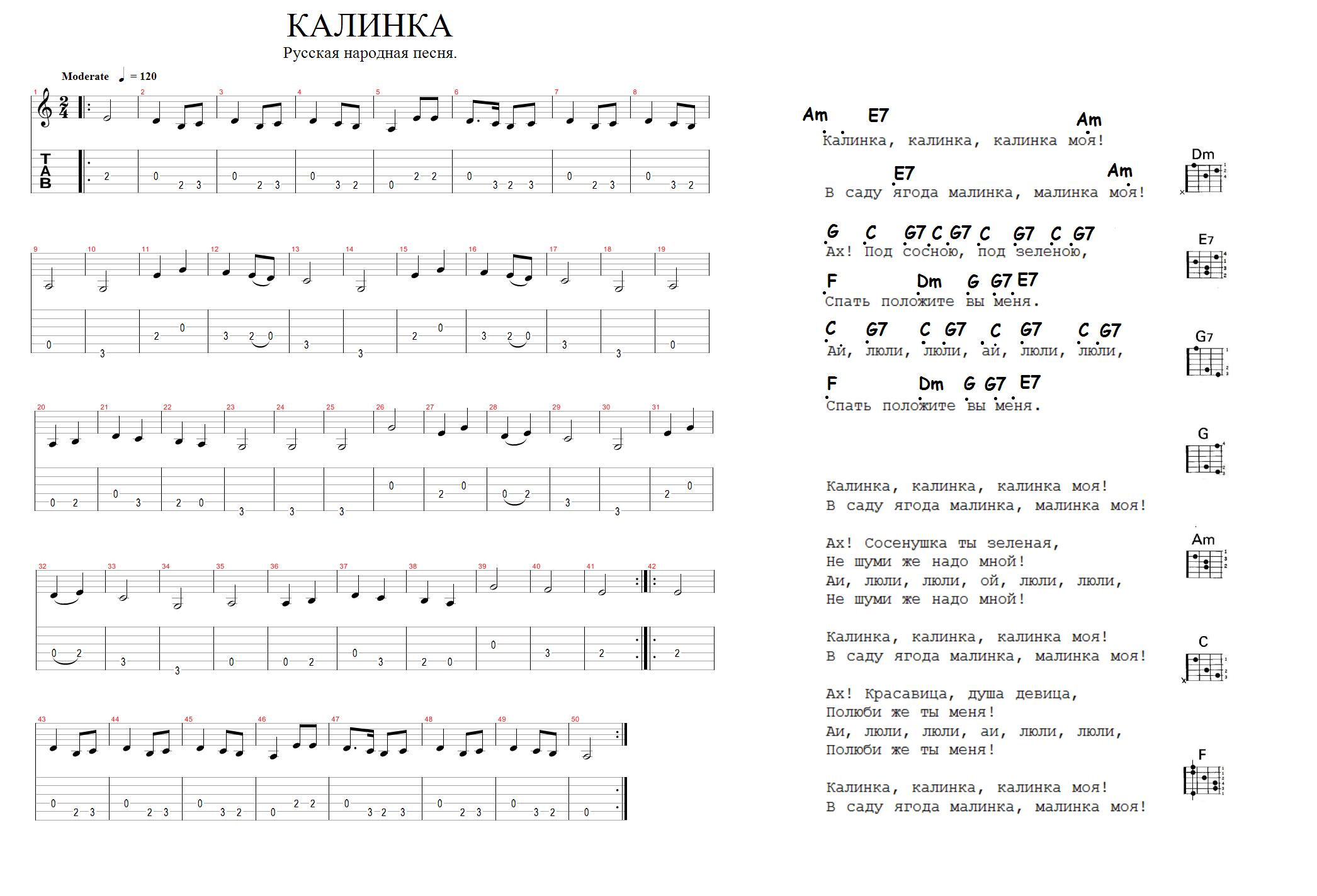 каталог ctp табулатуры русских народных песен