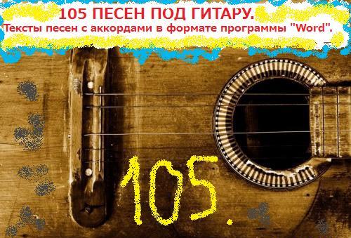 Сборник Песен С Аккордами Для Гитары